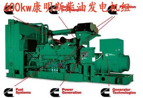 600千瓦柴油发电机组价格